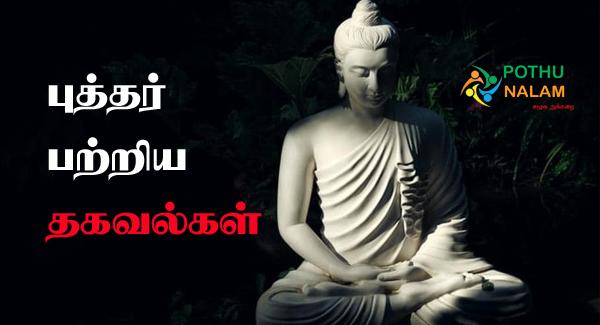 Putharin Iyar Peyar in Tamil