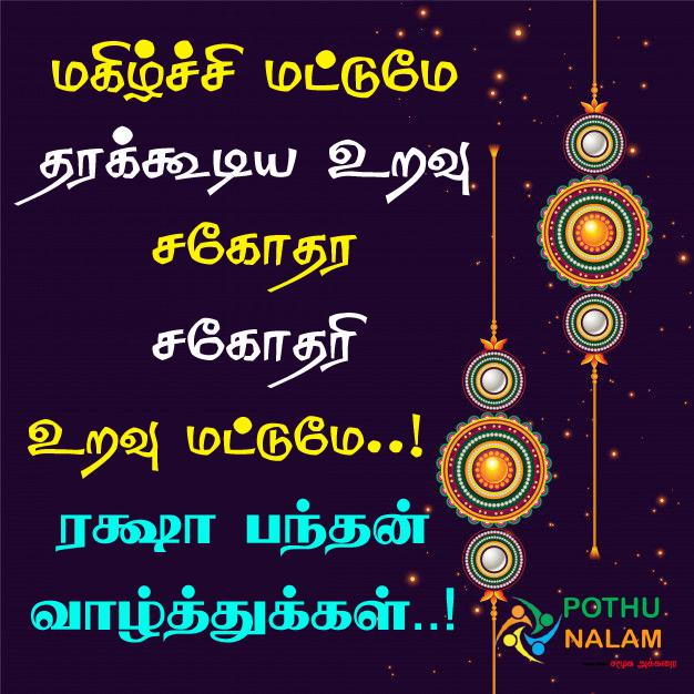 Raksha Bandhan Quotes For Brother in Tamil