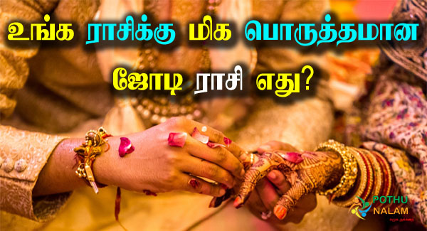 Rasi Porutham in Tamil