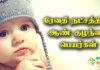 Revathi Nakshatra Boy Names in Tamil