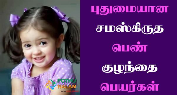 Sanskrit Girl Baby Names in Tamil
