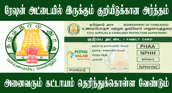 Smart Ration Card Types in Tamil