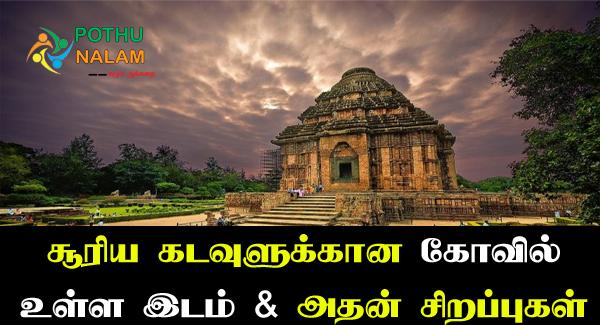 Suriya Kadavul Kovil Ulla Idam