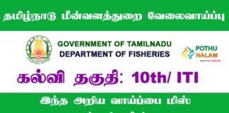 TN Fisheries Department Recruitment