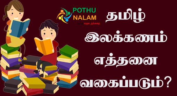 Tamil Ilakkanam Ethanai Vagai Padum
