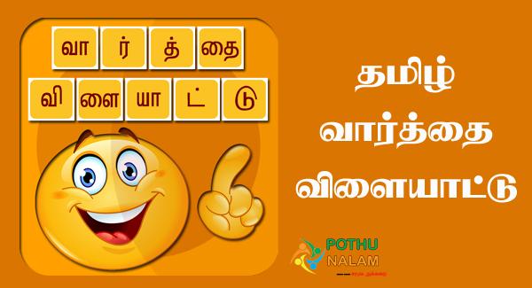 Tamil Varthai Vilayattu