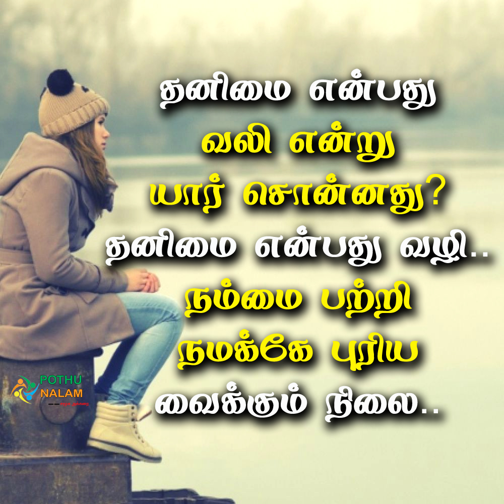 Thanimai Quotes in Tamil