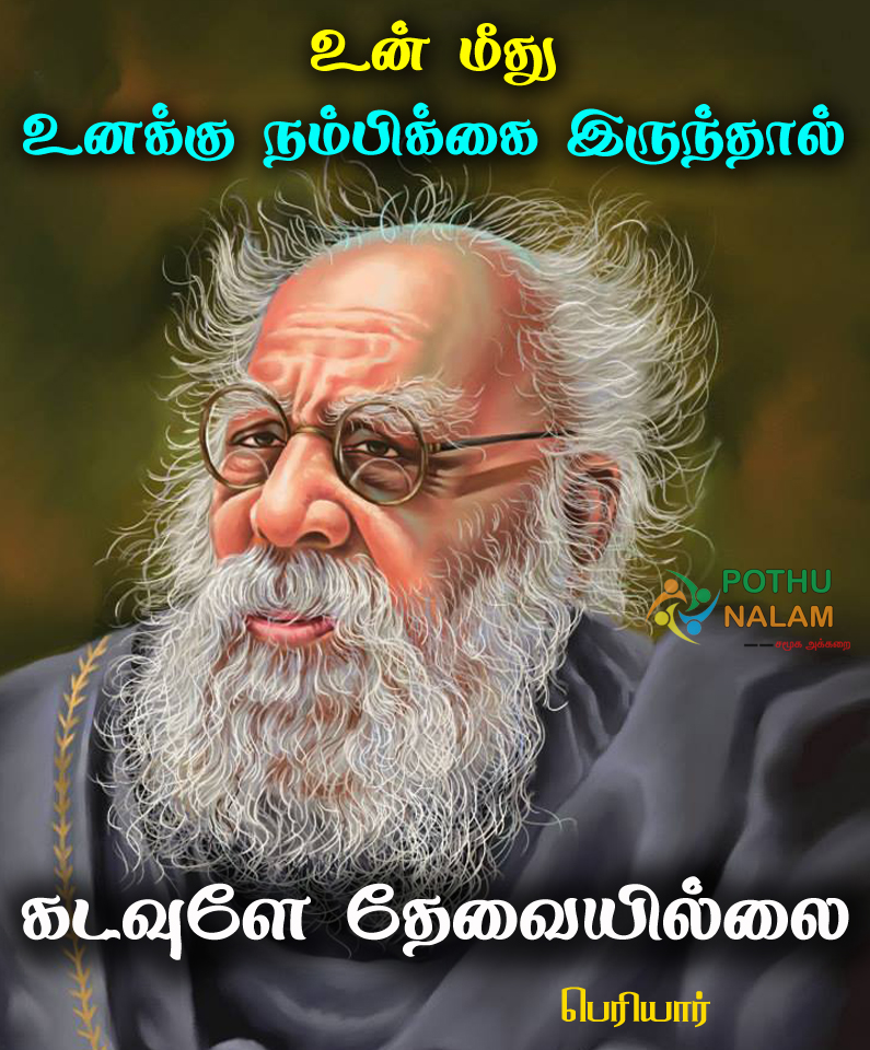 Thanthai Periyar Quotes in Tamil