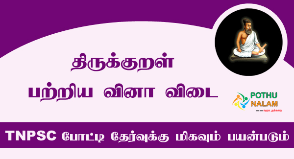 Thirukkural Question and Answer in Tamil