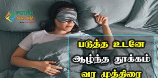 Thookam Vara Muthirai