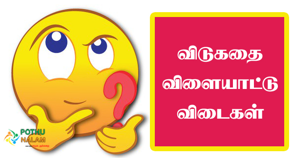Tricky Riddles With Answers in Tamil