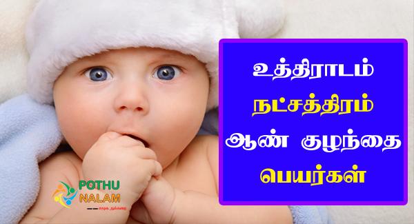 Uthiradam Natchathiram Boy Baby Names in Tamil