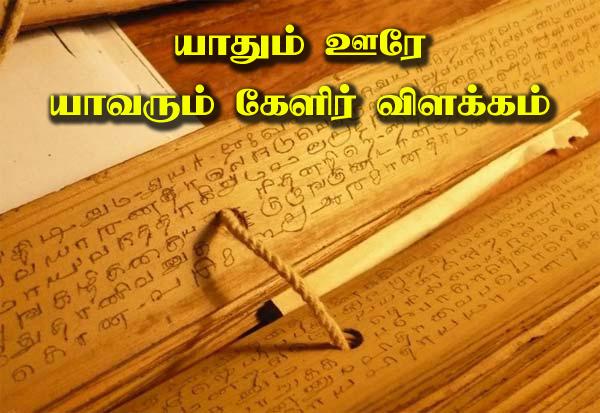 Yaathum Oore Yaavarum Kelir in Tamil