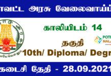 ariyalur district recruitment