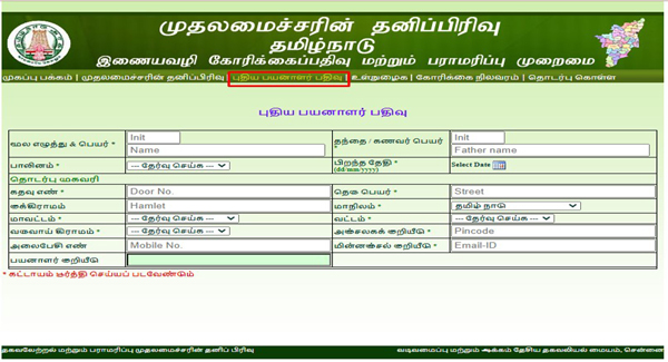 cm cell pettition in tamil