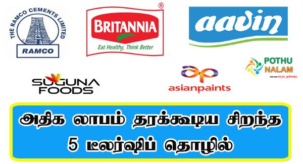 dealership ideas in tamil