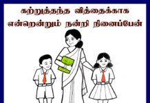 happy teachers day wishes in tamil