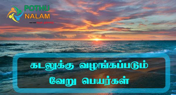 sea names in tamil