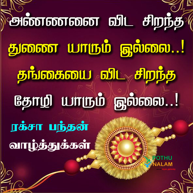raksha bandhan quotes in tamil