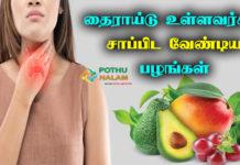 thyroid ullavargal sappida vendiya palangal