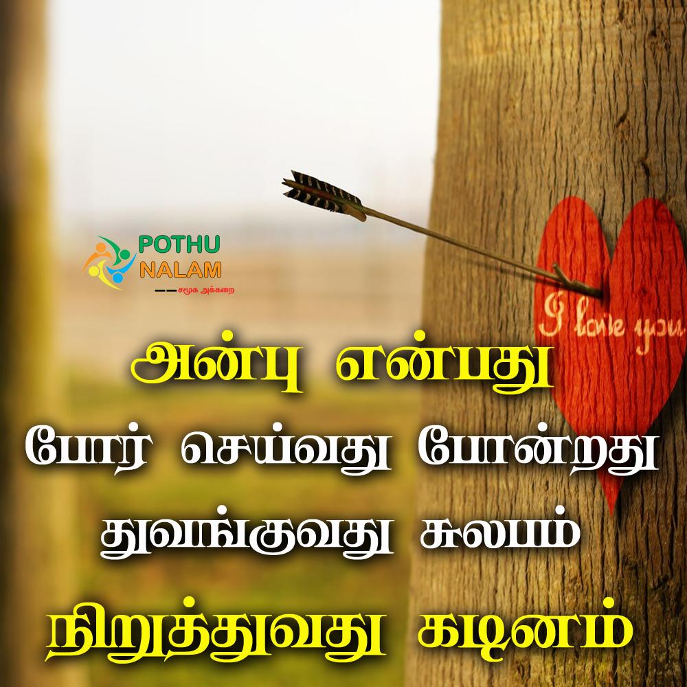 Anbu Patri Kavithai in tamil