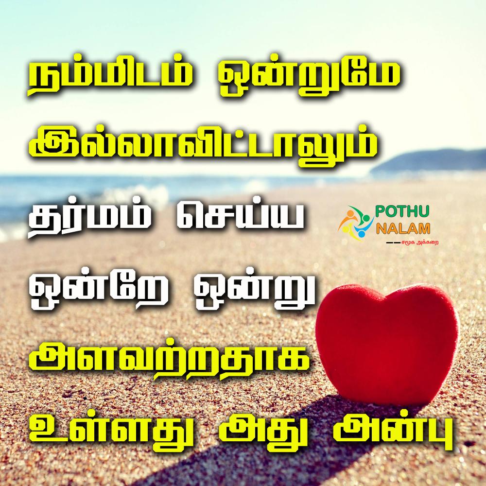 Anbu Quotes Tamil