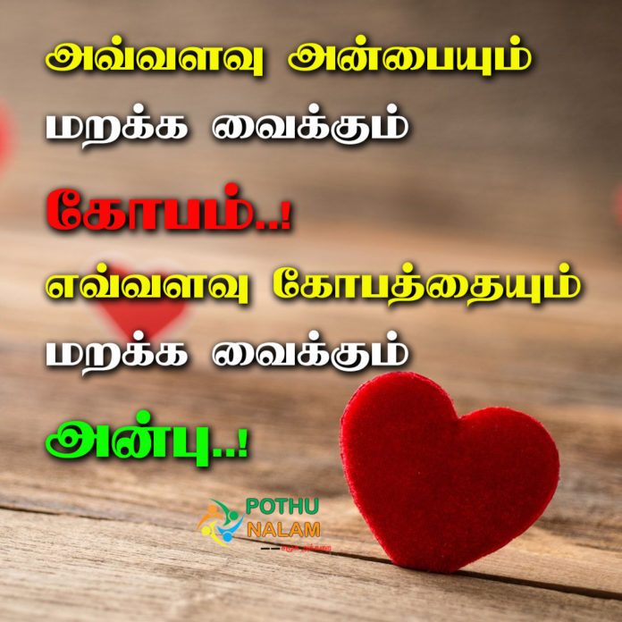 Anbu Quotes in Tamil