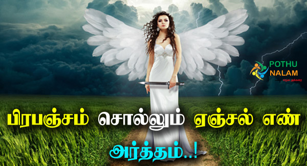 Angel Number Meaning in Tamil