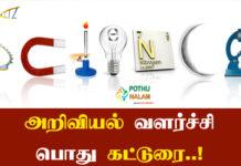 Ariviyal Valarchi Katturai in Tamil