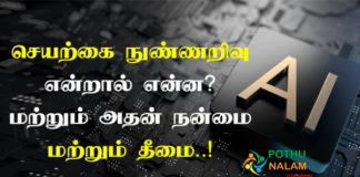 Artificial Intelligence Meaning in Tamil