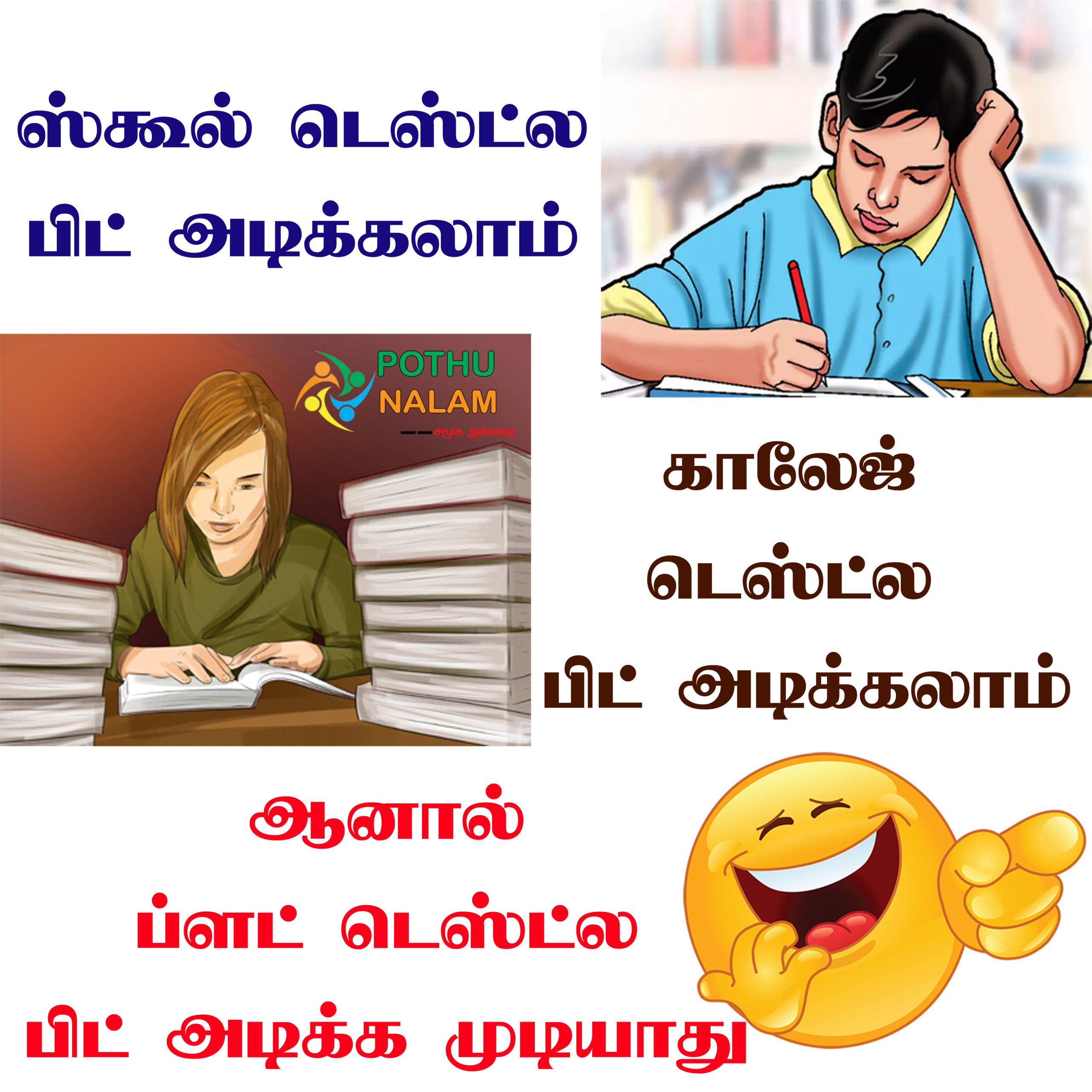 Comedy Quotes Images in Tamil