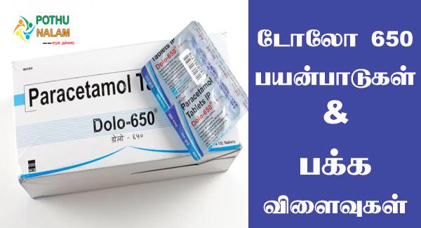 Dolo 650 Uses in Tamil