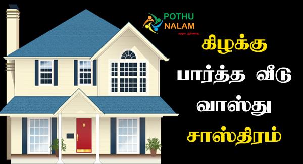 East Facing House Vastu in Tamil