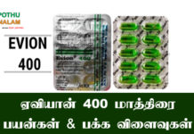 Evion 400 Uses in Tamil