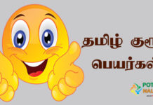 Funny Group Names in Tamil