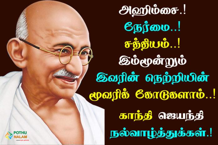 Gandhi Jayanti Wishes in Tamil