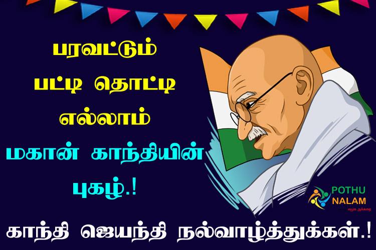 Happy Gandhi Jayanti Wishes in Tamil