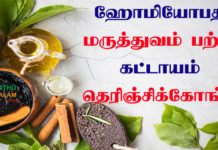 Homeopathy Treatment in Tamil