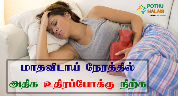 How to Stop Over Bleeding in Tamil