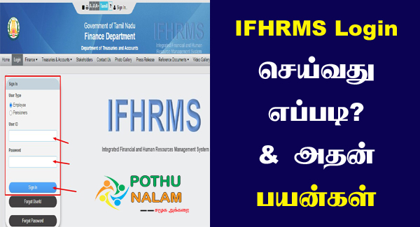 IFHRMS Login in Tamil
