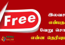 Ilavasam Veru Sol in Tamil