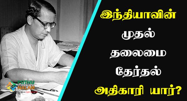 Indhiyavin Muthal Thalaimai Therthal Athikari