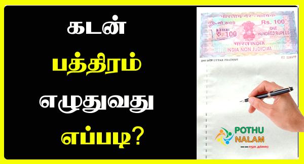 Kadan Pathiram Format in Tamil