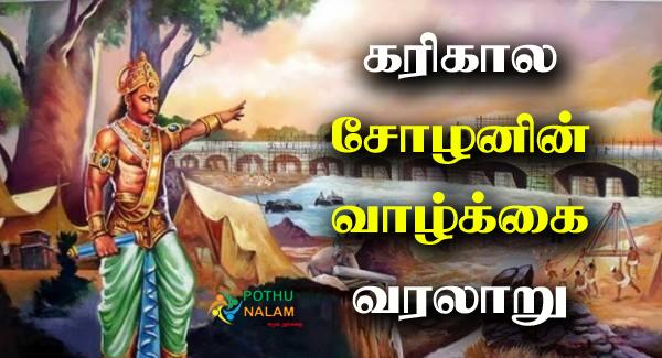 Karikala Cholan History in Tamil