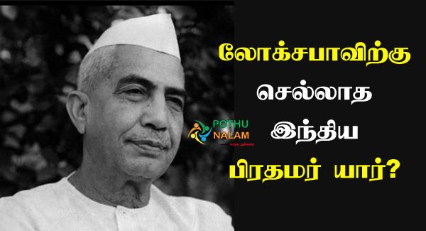 Loksapavirku Sellatha Muthal Pirathamar