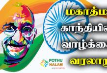 Mahatma Gandhi History in Tamil