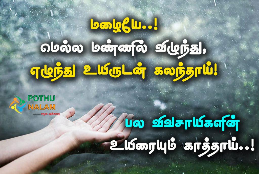Malai Patriya Tamil Kavithaigal