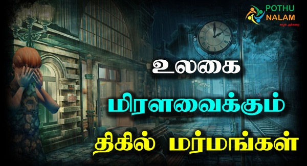 Mystery Stories in Tamil