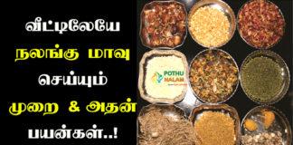 Nalangu Maavu Preparation in Tamil