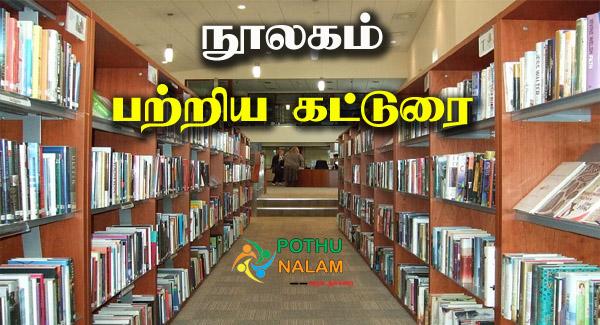 Noolagam Katturai in Tamil